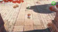 【游侠网】《超级马里奥:奥德赛》实机演示视频