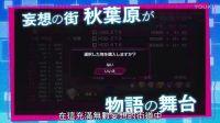 【游侠网】《秋叶原之击(AKIBA'S BEAT)》宣传PV (中文字幕)