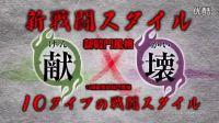 《讨鬼传:终极》中文版宣传_高清