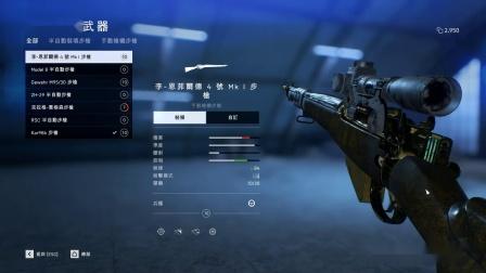 战地5侦察兵栓动狙技能选择