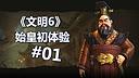 [六街尘X蝴♀蝶]文明6 始皇初体验 01