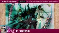 【游侠网】PS4《英雄传说:闪之轨迹3》初回限定版 音乐试听动画