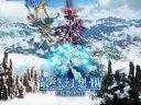 [游侠网]《最终幻想14》国服完整版CG预告