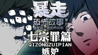 七宗罪篇—嫉妒 17【暴走恐怖故事第四季】