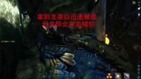 《方舟:生存进化》毒蜥驯服方法视频