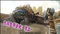 矿蛙《方舟焦土DLC》第三季 03 会喝水的回力标