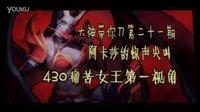 【大神带你刀】第二十一期 430痛苦女王要吃zhou神拉西克