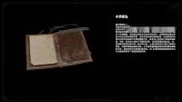 《古墓丽影暗影》库阿克雅库收集攻略15.文献-水质报告