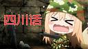 【六道笑点】四川方言版小埋03!?