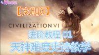 【文明6】天神难度史诗进阶教学解说-休斯女帝的大战略01