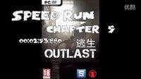 【忧郁小鱼】逃生 speed run速通 第五章:2分53秒880