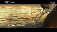 【游侠网】《爵迹》主题曲《灵犀一动》剧情版MV