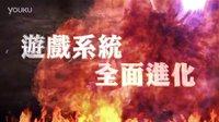 【游侠网】《轩辕剑外传:穹之扉》PS4版预告
