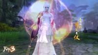 《天下3》资料片全新时装风华绝代,超可爱吃货珍兽萌动大荒!