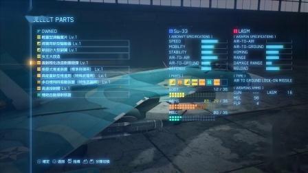 《皇牌空战7未知空域》最高难度白金攻略 第一期