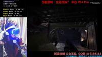 《生化危机7》VR版全流程10