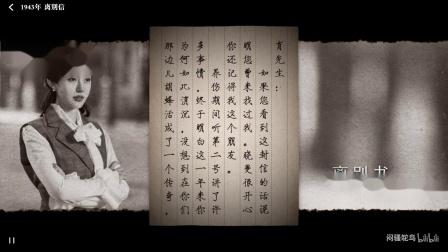 《隐形守护者》全人物隐藏剧情合集 【庄晓曼】1943-离别信
