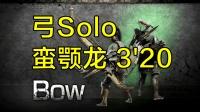 《怪物猎人世界》弓Solo 3分20秒击杀蛮颚龙