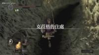 《黑暗之魂重制版》视频攻略解说合集06