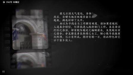 《隐形守护者》全人物隐藏剧情合集 【方敏】1943-山城记