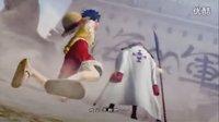 尊榊【海贼王无双3】动漫向剧情迅猛式S评分攻略解说4-3章 大事件