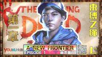 《行尸走肉:第三季》完整游戏全攻略流程解说系列,第一期!