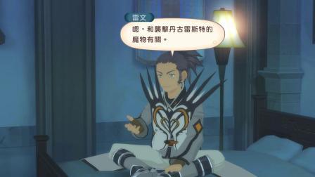 《薄暮传说:终极版》PC中文全剧情11.出航