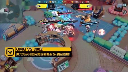 【NEXT冬季赛】QwQ杯s2赛小组赛赛事集锦