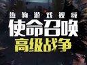CGL使命召唤11最高难度&画质:第十四章