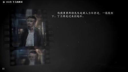 《隐形守护者》全人物隐藏剧情合集 【徐先生】1935-车夫的胆识
