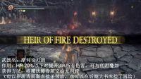 《黑暗之魂3》各种boss战视频常见10大问题总结