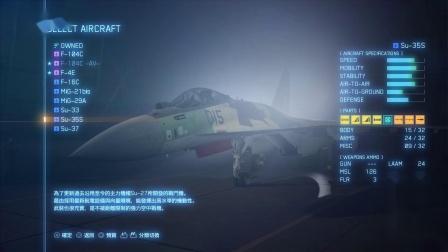 《皇牌空战7未知空域》最高难度白金攻略 第三期
