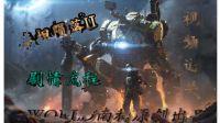 泰坦陨落2-【困难剧情】-完美视频通关解说no.1:与泰坦BT并(lang)肩(bei)作(