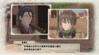 《戰場女武神4》中文劇情流程視頻合集07.第五章:最前線的休息日