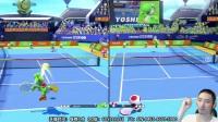 《马里奥网球Aces》体感模式视频介绍