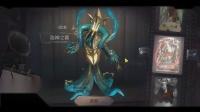 【游侠网】第五人格黄衣之主稀世皮肤展示, 即将加入赛季精华!