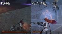 《银魂乱舞》PS4与PSV版的画面对比