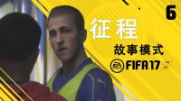 """【一球】FIFA17 足球征程-故事模式 #06 """"新援凯恩/Kane"""" (中文字幕)"""