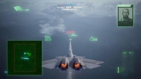 《皇牌空战7:未知空域》1-20关困难流程 9.第10关