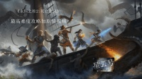《永恒之柱2:死亡之火》最高难度全剧情视频攻略1.沉船海滩