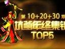 【小苍坑爹集锦】TOP5第60期_年度最坑颁奖典礼(上)