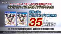 【游侠网】PS4-PS Vita「超级机器人大战V」第1弹