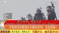 《影子战术:将军之刃》Shadow Tactics: Blades of the Shogun日常游戏完整试玩系列,试玩版不杀一人不被发现通关攻略视频。