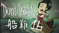 饥荒:船难【群岛生存】Part.16