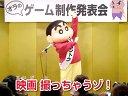3DS《蜡笔小新:呼风唤雨春日部电影明星》最新CM
