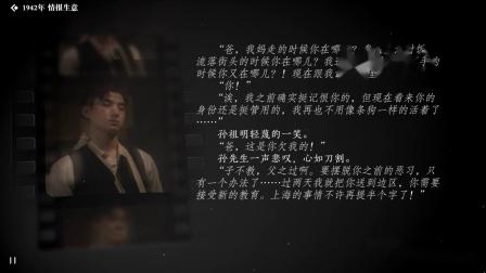 《隐形守护者》全人物隐藏剧情合集 【孙正清】1942-情报生意