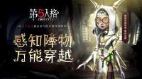 《第五人格》祭司视频PV-守护圣物门之钥