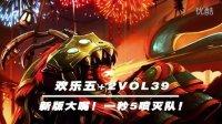 【欢乐五+2】第39期:新版大嘴!一秒5喷灭队!