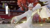 《剑网3》春季外观舞蹈视频