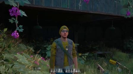 《孤岛惊魂新曙光》主线流程合集3